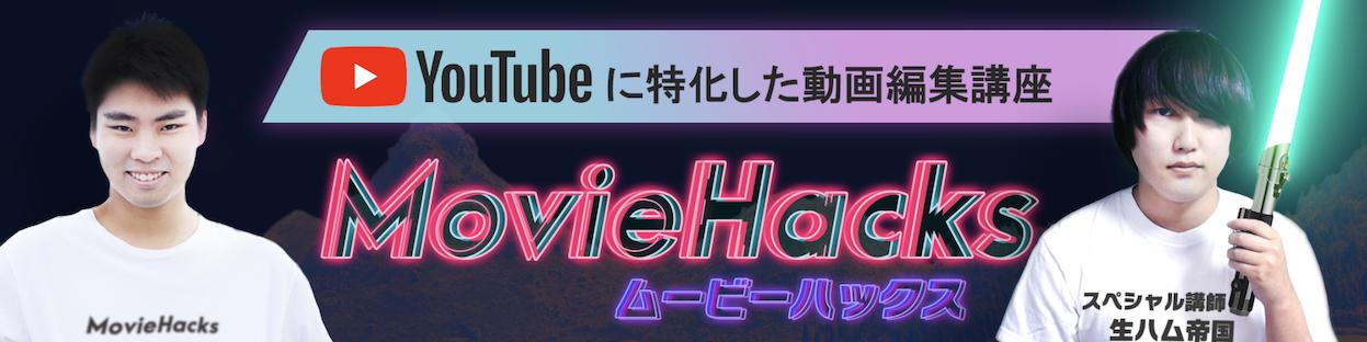 MovieHacksのヘッダー-2