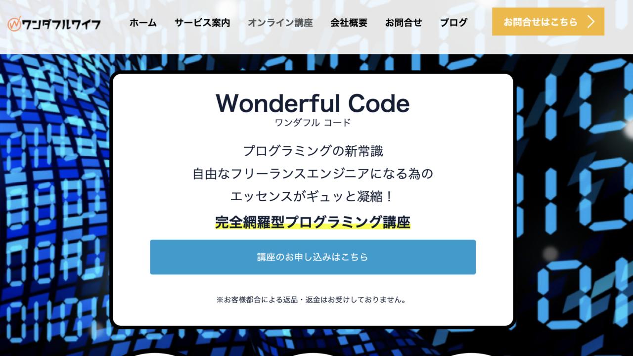 ワンダフル・コード