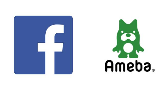 facebookとアメブロ