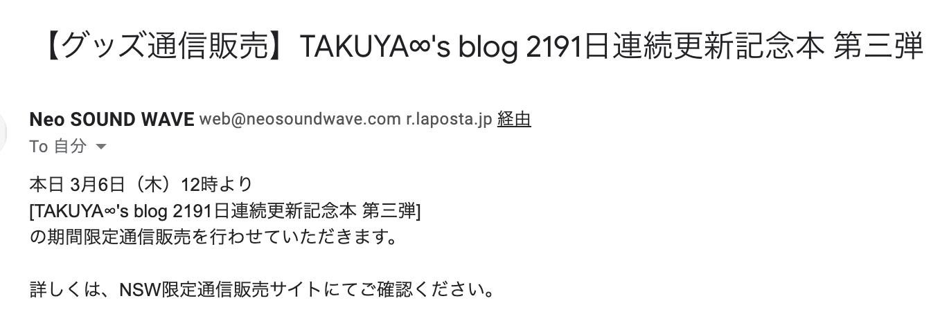 TAKUYA∞Blog