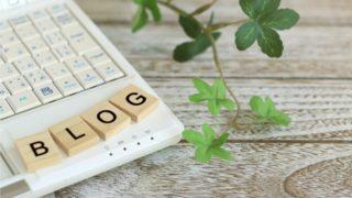 ブログの収益化の方法