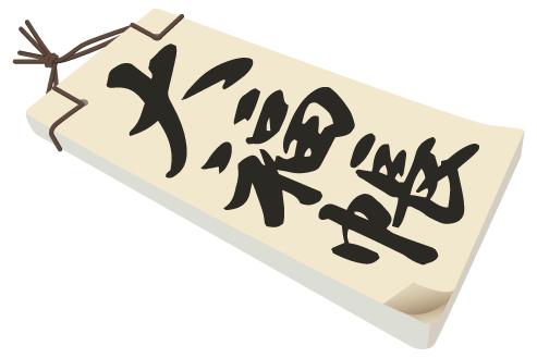 大福帳リスト顧客台帳