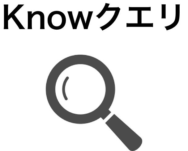 Knowクエリ
