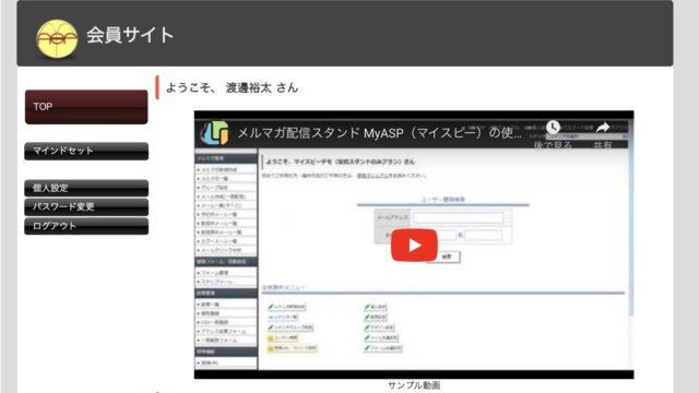 MyASP会員サイトプレビュー