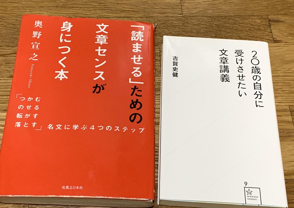 文章術系の書籍