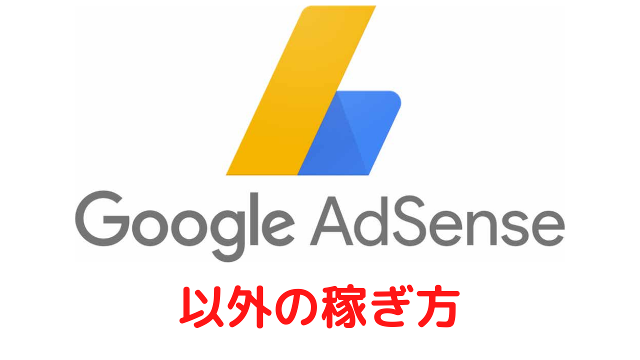 Googleアドセンス以外の稼ぎ方