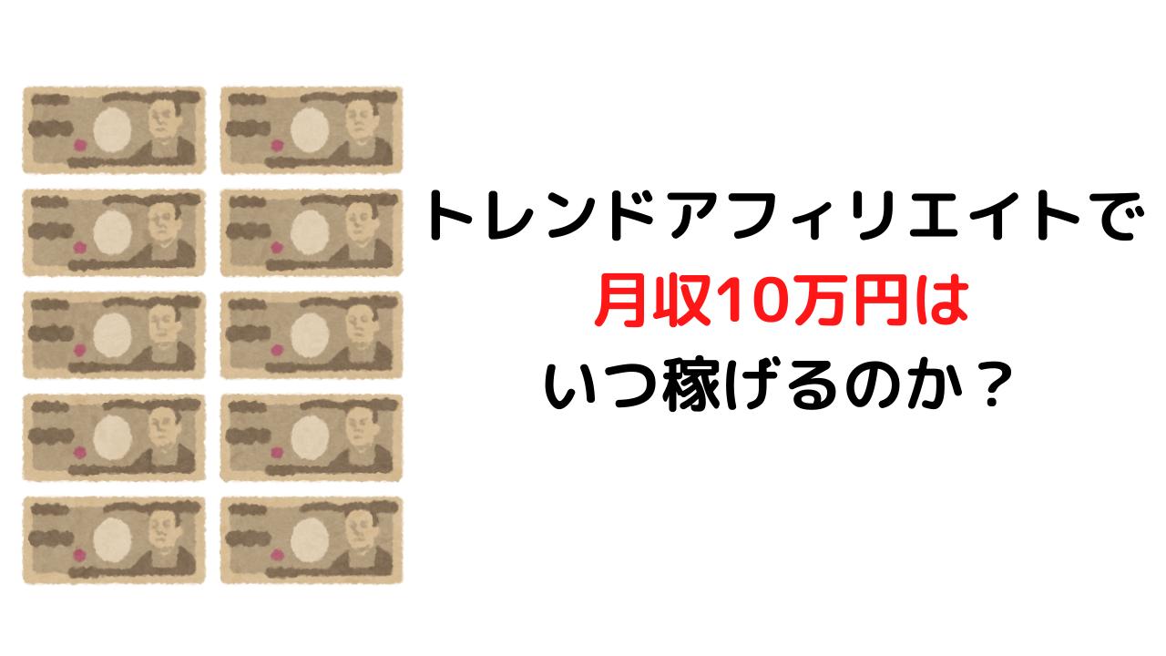 トレンドアフィリエイトで月収10万円はいつ稼げるのか?