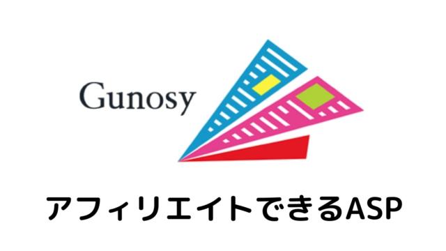 グノシー のアフィリエイトASP